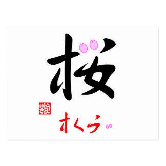 Cherry tree Sakura (marking) Postcard