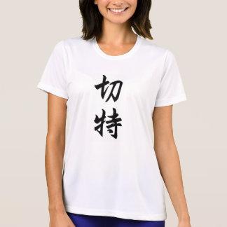 chet tee shirt