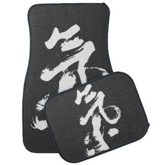 Chi or Qi in Chinese Calligraphy Brush Stroke Art Car Floor Mat