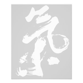 Chi or Qi in Chinese Calligraphy Brush Stroke Art Flyer