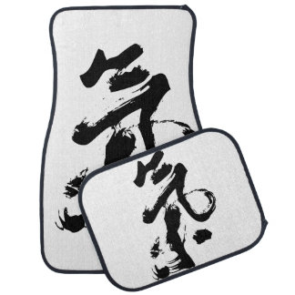 Chi or Qi in Chinese Calligraphy Brush Stroke Art Car Mat