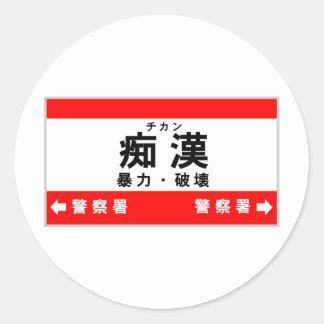 Chikan Sticker