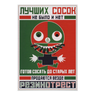 Child Pacifier USSR Soviet Union Advertising 1927 Poster