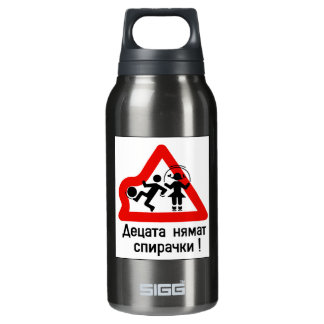 Children Don't Have Brake, Traffic Sign, Bulgaria Insulated Water Bottle