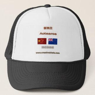 China, 中国, 新西兰 trucker hat