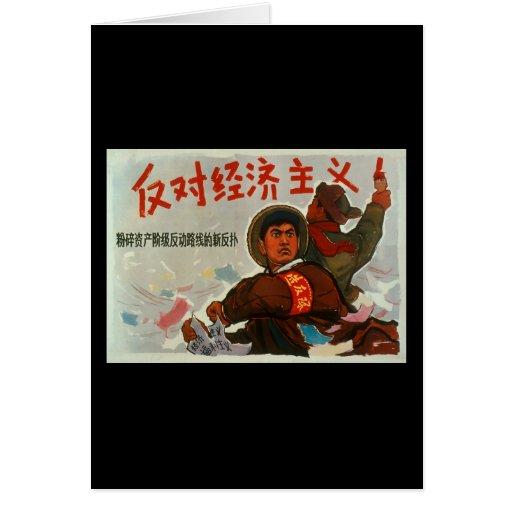 China Anti Capitalism Card