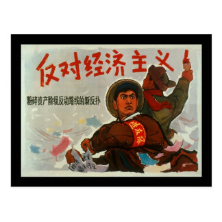 China Anti Capitalism Postcard