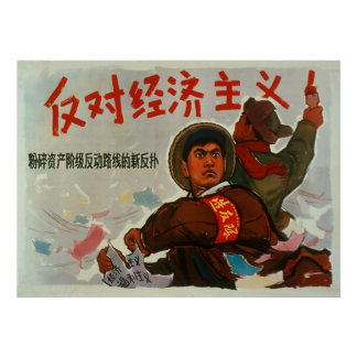 China Anti Capitalism Poster