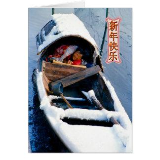 China en el invierno, viviendo en el barco tarjeta de felicitación