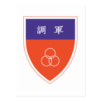 China HQ Postcard