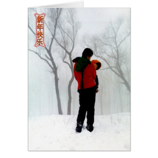 China in winter, Mother and child in the snow Card