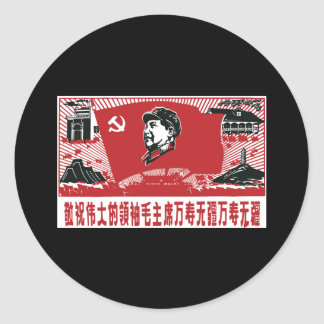 China Mao Zedong Classic Round Sticker