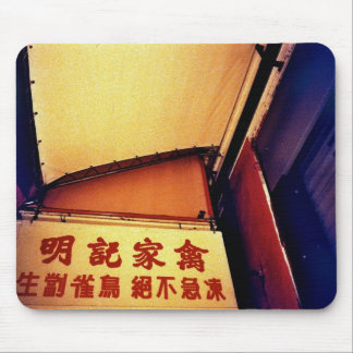 China Town Mouse Pad