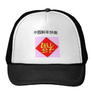chinadesign trucker hat