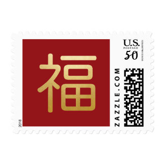 Chinese 福 Fú Good Luck Postage