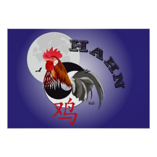 Chinese asterisk - cock poster