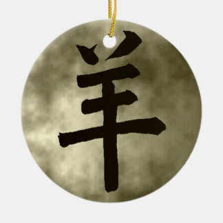 Chinese Astrology A Goat Year of the Pig Christmas Tree Ornaments