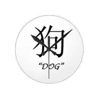 "Chinese astrology ""Dog"" symbol Wall Clocks"