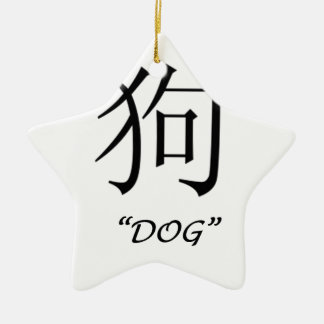 """Chinese astrology """"Dog"""" symbol Christmas Ornaments"""