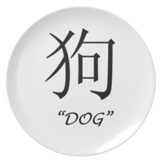 "Chinese astrology ""Dog"" symbol Party Plate"