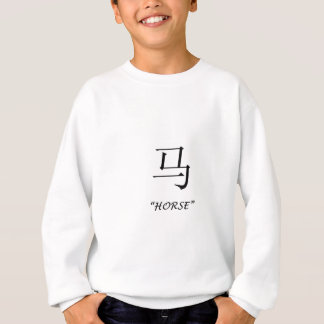 "Chinese astrology ""Horse"" symbol Sweatshirt"