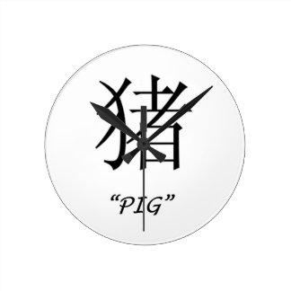"Chinese astrology ""Pig"" symbol Wall Clock"