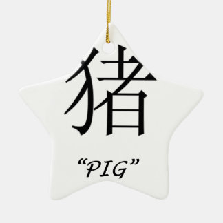 """Chinese astrology """"Pig"""" symbol Christmas Ornament"""
