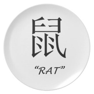 "Chinese astrology ""Rat"" symbol Dinner Plate"