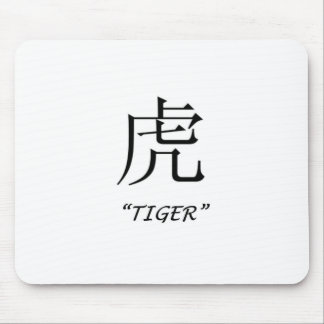"Chinese astrology ""Tiger"" symbol Mouse Pad"