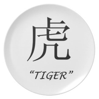 "Chinese astrology ""Tiger"" symbol Plate"