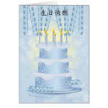 Chinese Birthday Cake And Candles Card