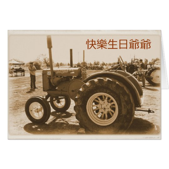 Chinese Birthday Card For Grandpa