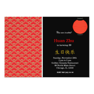 "Chinese Birthday pattern 5"" X 7"" Invitation Card"