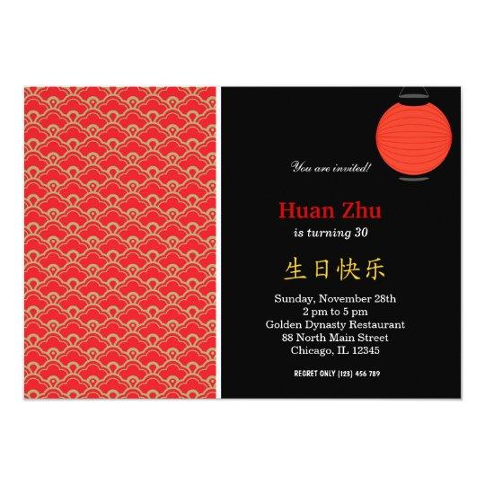 Chinese Birthday pattern Card