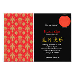Chinese character invitations announcements zazzle chinese birthday theme card filmwisefo Image collections