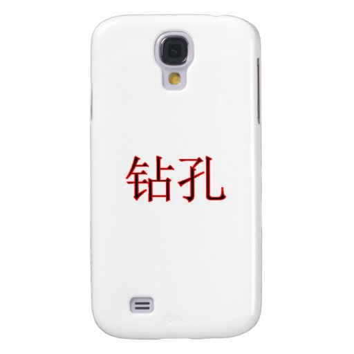 Chinese Boring 2 The MUSEUM Zazzle Gifts Samsung Galaxy S4 Cover