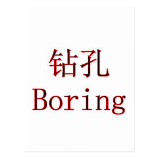 Chinese Boring The MUSEUM Zazzle Gifts Postcard