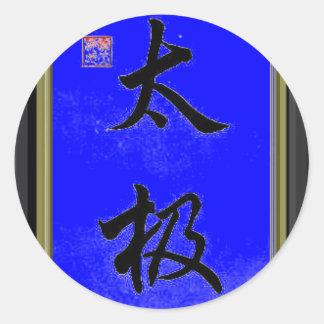 """CHINESE CALIGRAPHY """"TAI CHI"""" CLASSIC ROUND STICKER"""