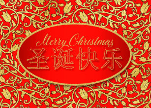Chinese Calligraphy Characters for Merry Christmas Holiday Card