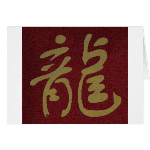 Chinese Calligraphy Dragon Card Sales 8028
