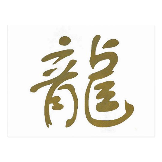 Chinese Calligraphy Dragon Postcard