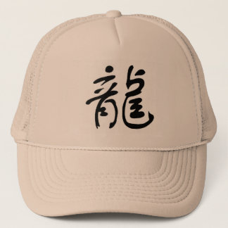 Chinese Calligraphy Dragon Trucker Hat