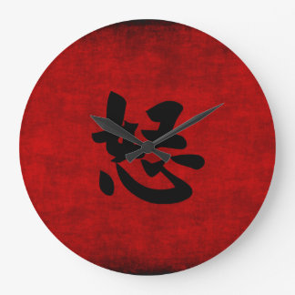 Chinese Calligraphy Symbol for Anger Large Clock