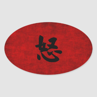 Chinese Calligraphy Symbol for Anger Oval Sticker