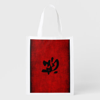 Chinese Calligraphy Symbol for Anger Reusable Grocery Bag
