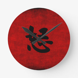 Chinese Calligraphy Symbol for Anger Round Clock