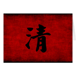 Chinese Calligraphy Symbol for Clarity in Red and Card