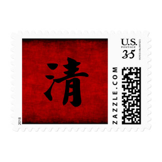 Chinese Calligraphy Symbol for Clarity in Red and Postage Stamp