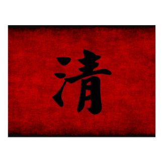 Chinese Calligraphy Symbol for Clarity in Red and Postcard