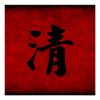 Chinese Calligraphy Symbol for Clarity in Red and Poster
